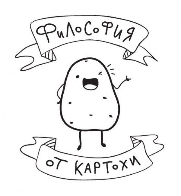Философия от картохи