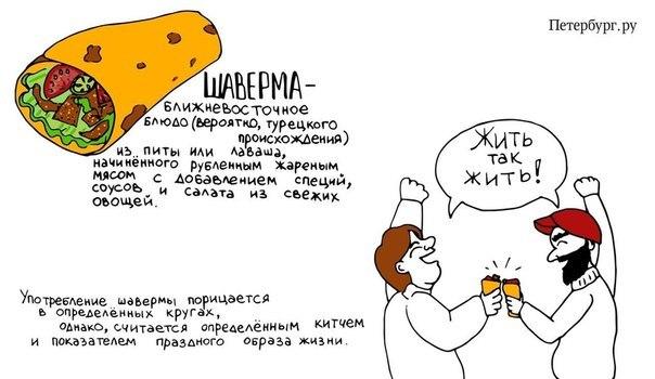 Особенности петербургского языка в картинках