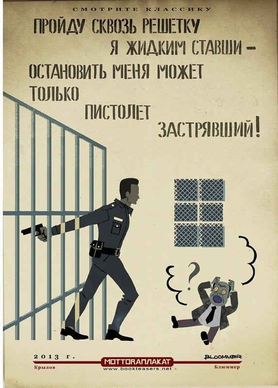 Советский терминатор