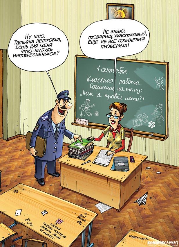 Важные социальные темы в комиксах