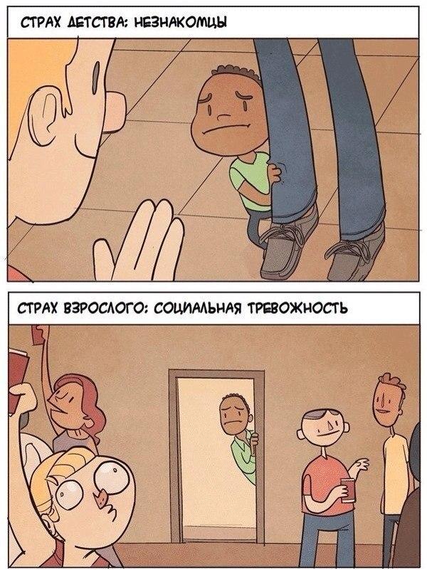 Страхи детства и взрослых