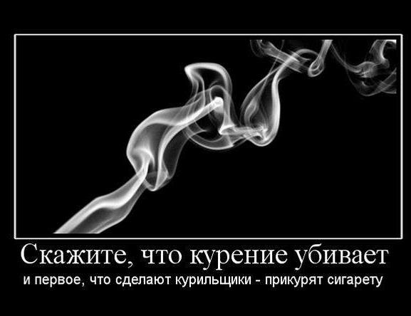 Оказывается курить не вредно