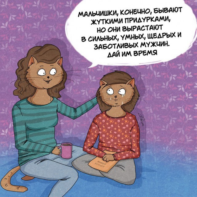 Мудрые советы подросткам