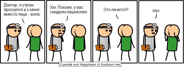 Интересное о медицине
