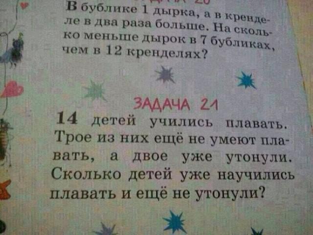 Ляпы из школьных учебников