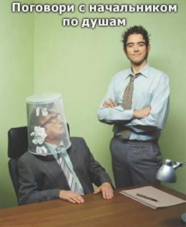 Самодурства начальников