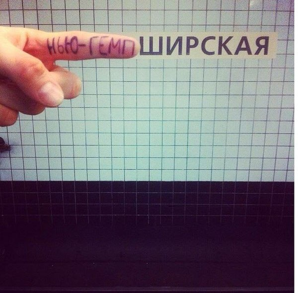 Эксперименты с названиями станций московского метрополитена