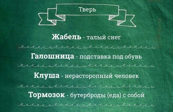 Перевода с русского на русский