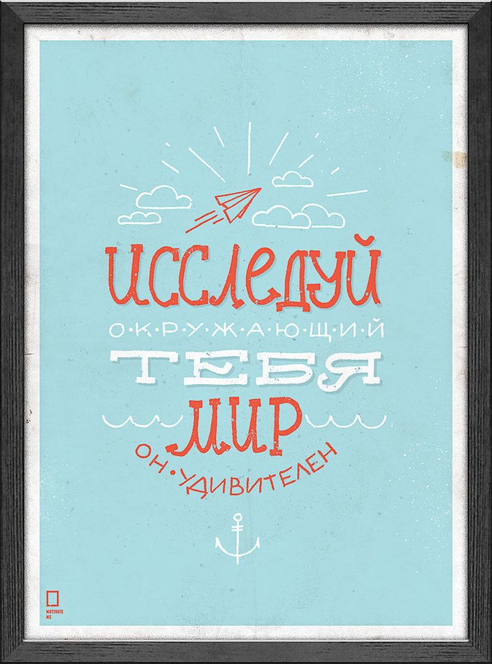 Мотивирующие плакаты Михаила Поливанова