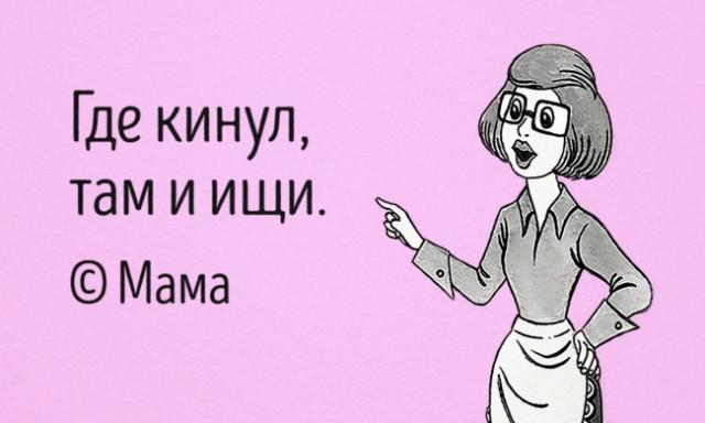 Мамины цитаты