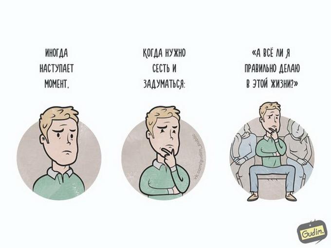 Комиксы от Gudim