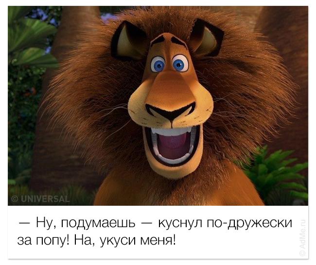 33 улетных фразы из любимых мультфильмов
