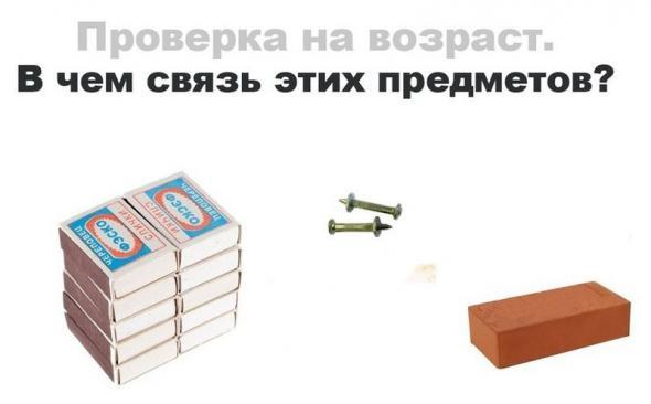 Игры советского детства