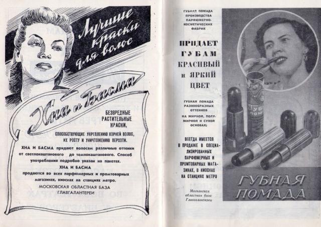 Советская реклама  с 1951 до 1973