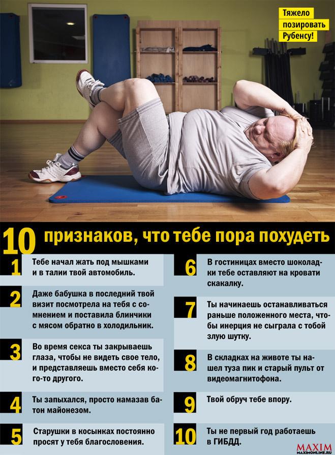10 признаков что тебе пора похудеть