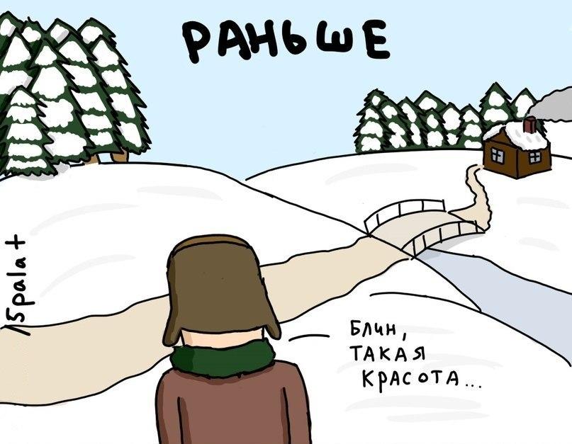 Зима тогда и сейчас