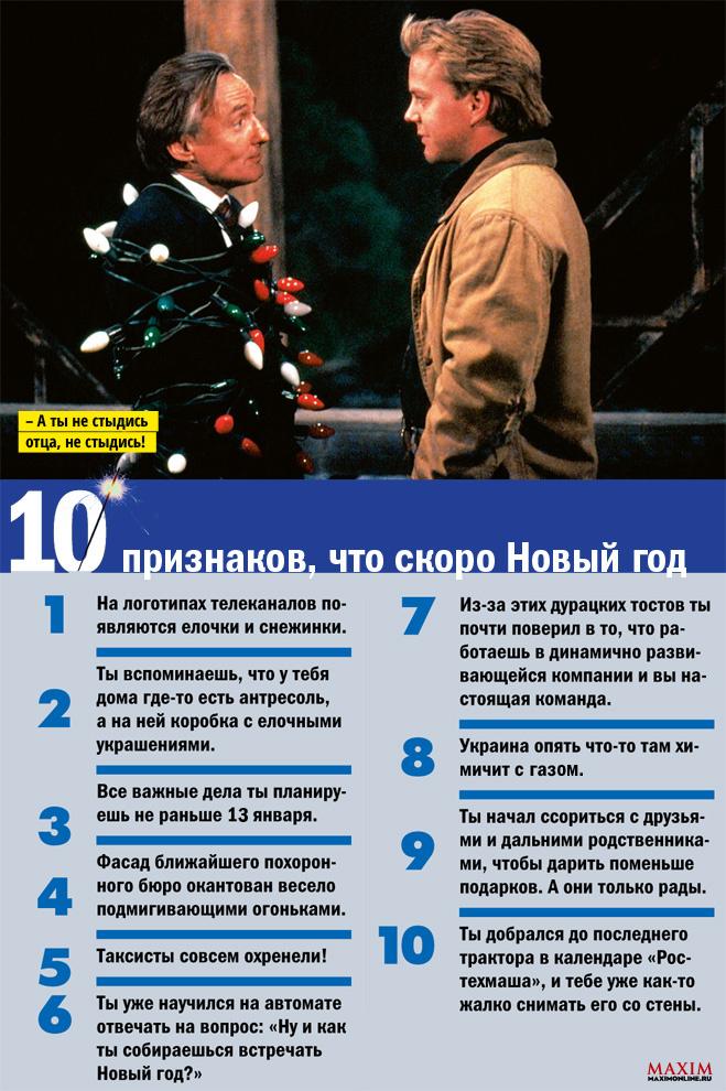 10 признаков того что скоро Новый год