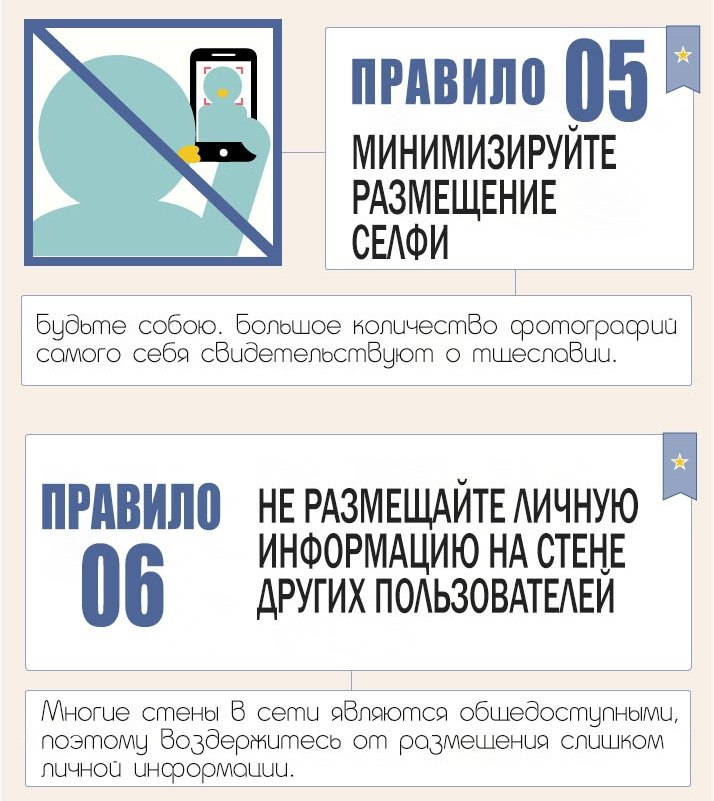 12 правил этикета в социальных сетях