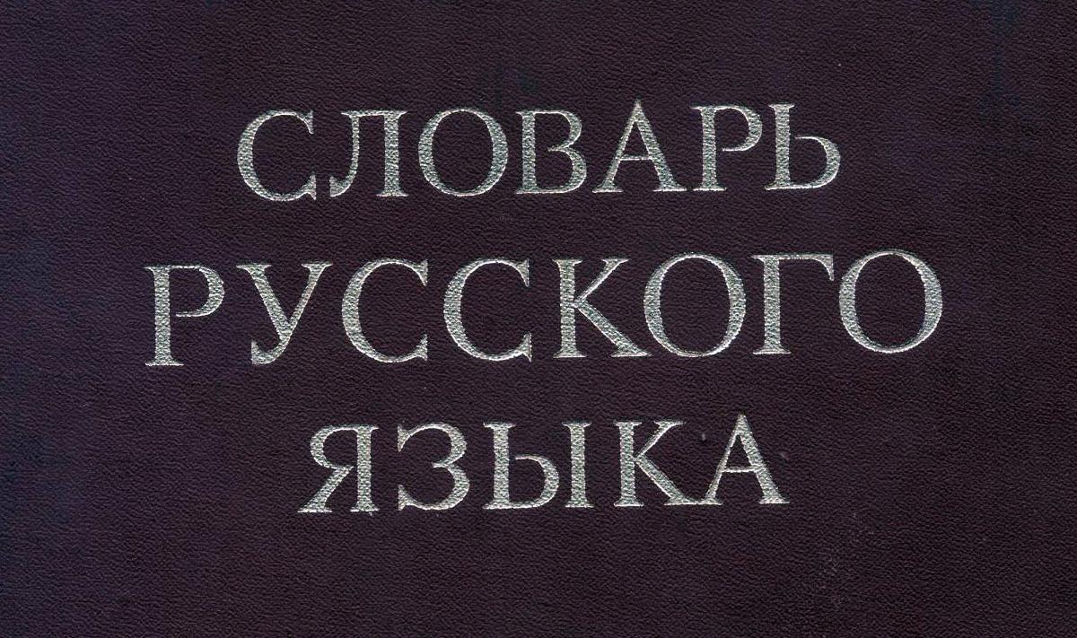 38 правил русского языка которым вас нигде не научат