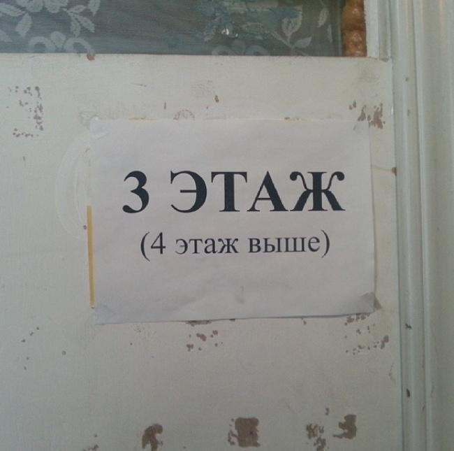22 шикарных объявления из жизни российского подъезда