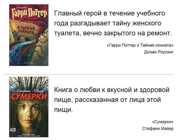 Суть книги одним твитом