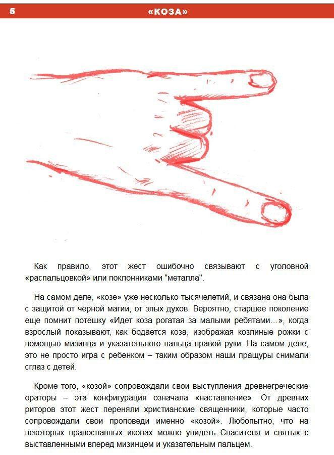 Традиционные русские жесты