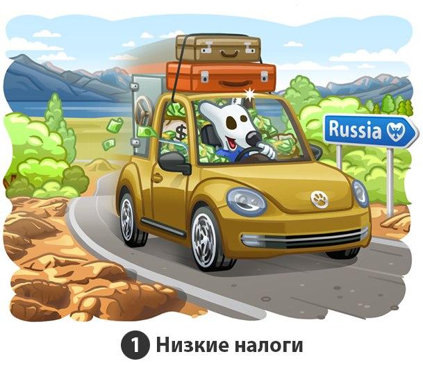 7 причин остаться в России