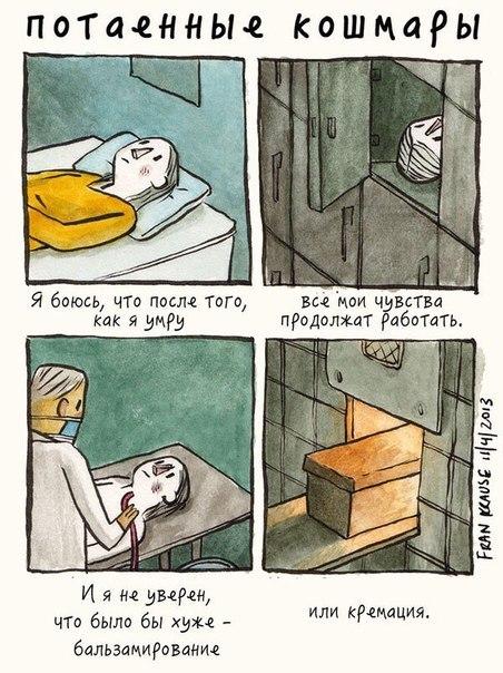 Потаенные кошмары