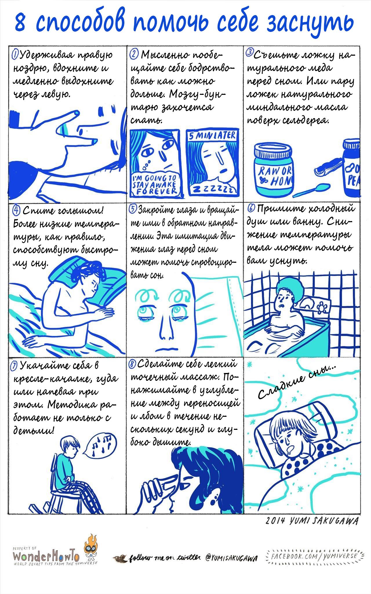 8 способов помочь себе заснуть