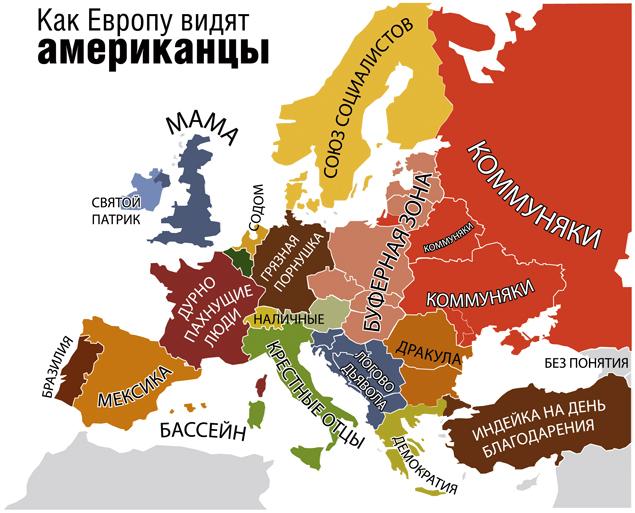 Как видят Европу жители разных стран