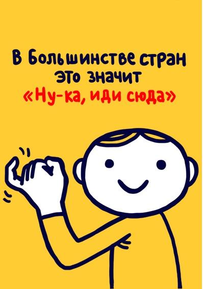 Всемирная энциклопедия жестов