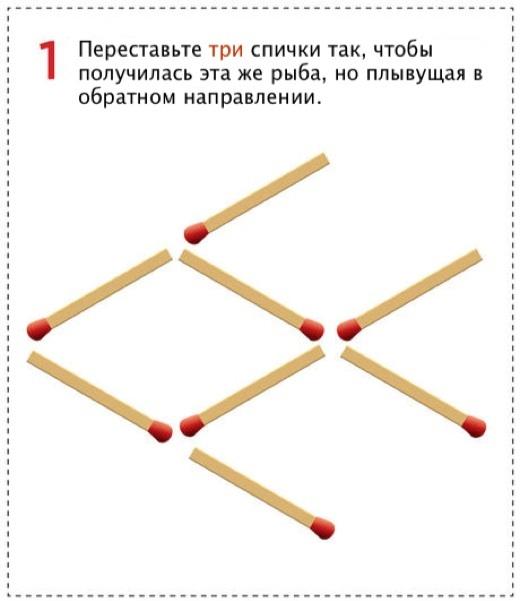 игры со спичками - фото 2