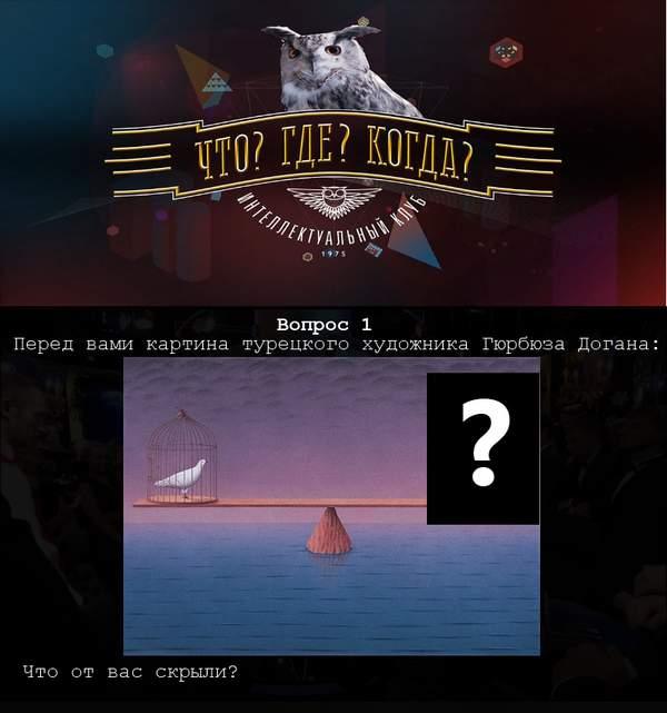 Топ-10 вопросов из телеигры Что? Где? Когда?