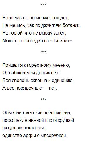 Поэзия Игоря Губермана