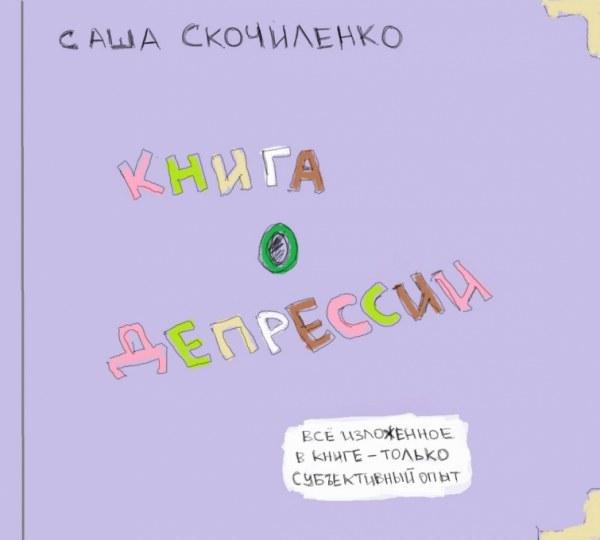 Книга о депрессии которая настроит на позитив