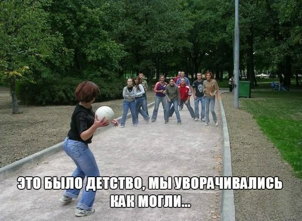 Дворовые игры СССР