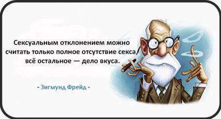 Интересные цитаты Фрейда