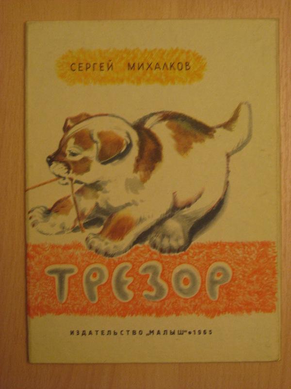 Загадки русских собачьих кличек