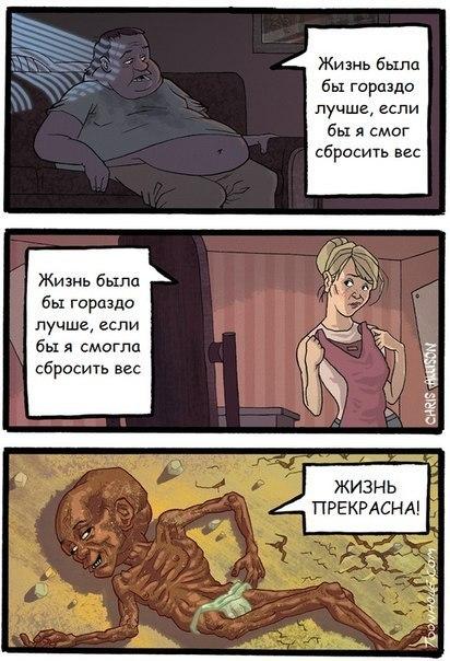 Комиксы и веселые картинки