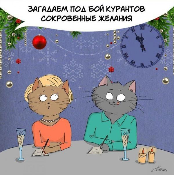 Новогодние хлопоты
