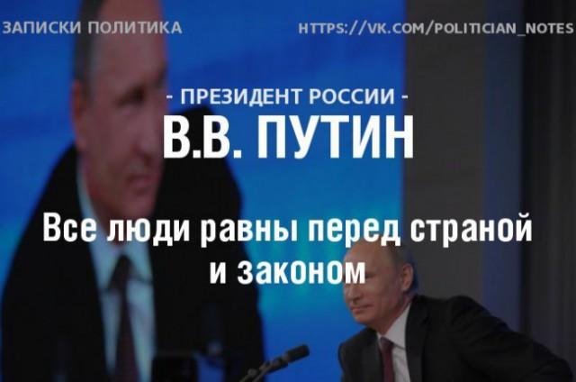 ТОП-15 цитат президента Владимира Путина