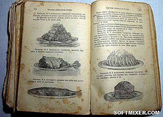 Странные блюда из старых поваренных книг