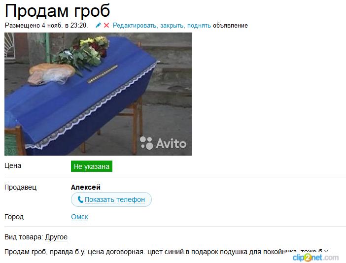 Продам гроб немного бу