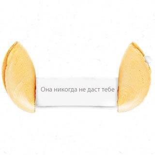 Печеньки с паршивыми предсказаниями