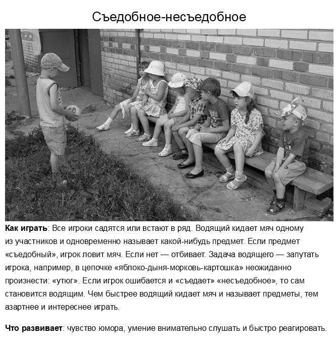 Игры нашего детства