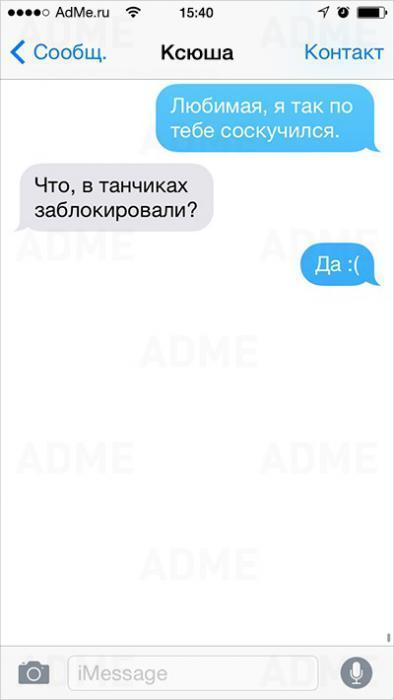 25 СМС от влюбленных