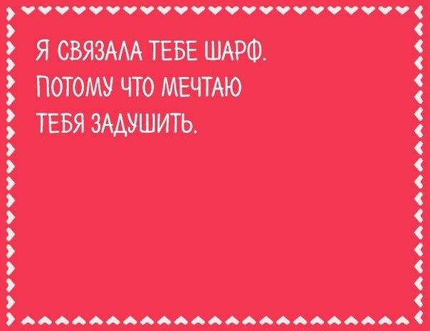 Валентинки для женатых