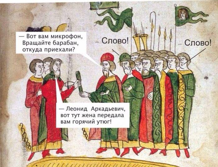 Веселое Средневековье