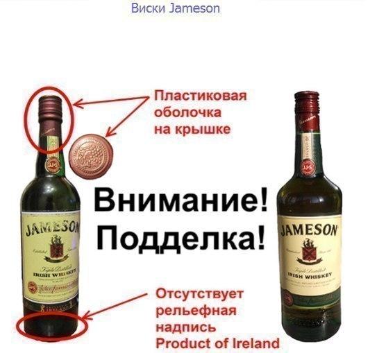 Как распознать поддельный алкоголь