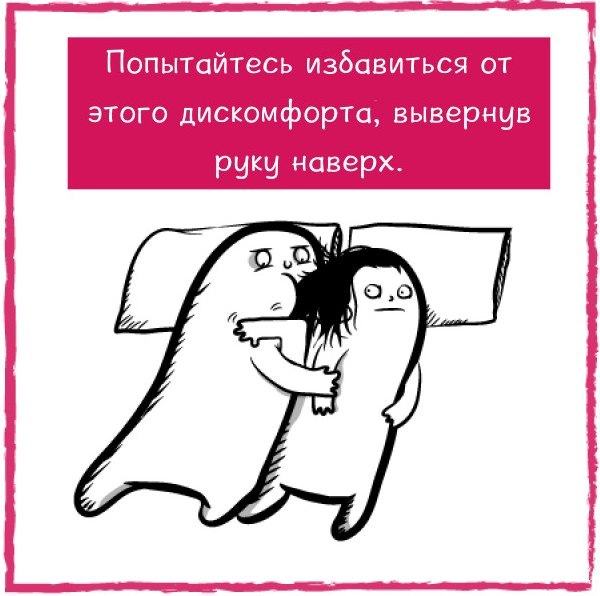 Для любителей спать в обнимку